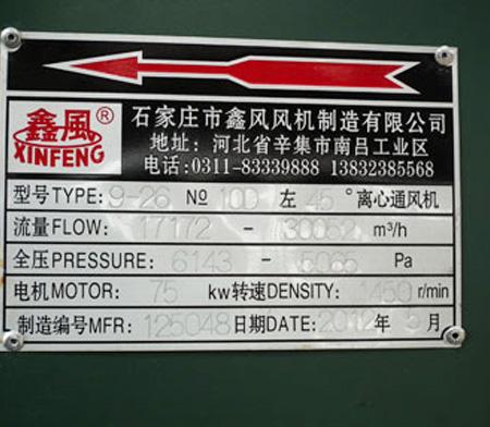 鑫风风机标牌