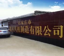 石家庄市鑫风风机制造有限公司