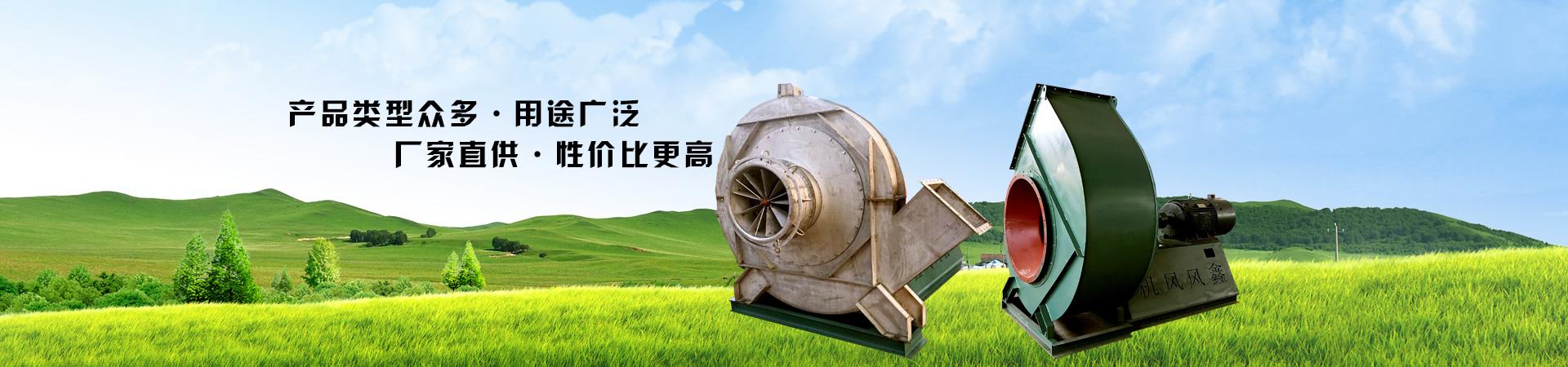 专业提供优质石家庄风机、高压离心通风机